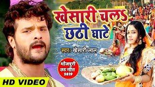 छठ गीत हो तो ऐसा | आगया #Khesari Lal Yadav का सुपरहिट छठ  वीडियो गीत 2019 | खेसारी चलS छठी घाटे
