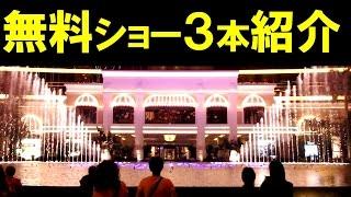 世界遺産セナド広場から徒歩10分ほどのウィンマカオの無料ショー3本です...