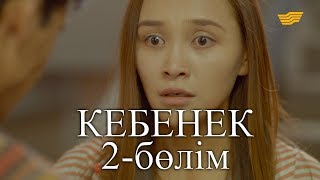 «Кебенек» телехикаясы. 2-бөлім / Телесериал «Кебенек». 2-серия