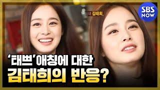 SBS - [한밤의TV연예] - 대한민국 대표미녀 김태희