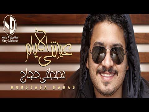 Mostafa Hagag - Ayretny El Ayam | مصطفى حجاج - عيرتني الأيام