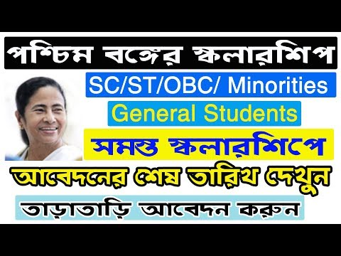 WEST BENGAL  SC ST OBC MINORITY Students All SCHOLARSHIP CLOSING DATE 2018-2019 | Oasis National