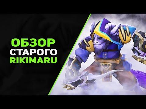 видео: Первые герои доты - rikimaru
