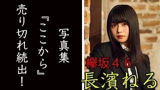 みなさま、ご覧いただきありがとうございます。 欅坂46 長濱ねる1st写真...