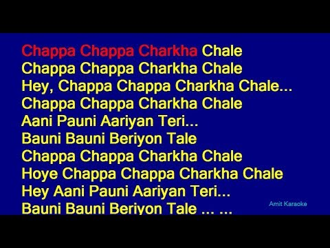 Chappa Chappa Charkha Chale - Suresh Wadkar, Hariharan Hindi Full Karaoke with Lyrics