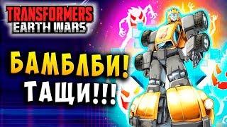 БАМБЛБИ ТАЩИ ЭНЕРГОНОВЫЙ СИНДРОМ Трансформеры Войны на Земле Transformers Earth Wars 134