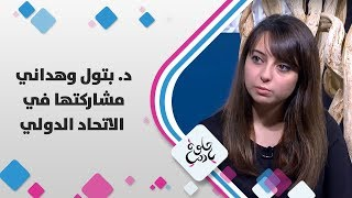 د. بتول وهداني - مشاركتها في الاتحاد الدولي