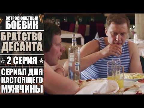 Братство десанта - 2 серия | Остросюжетный боевик | История о мужской дружбе