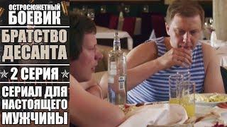 Братство десанта - 2 серия | Остросюжетный боевик 2018 | История о мужской дружбе