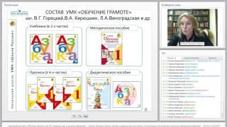 Преподавание курса «Обучение грамоте» в условиях двуязычия