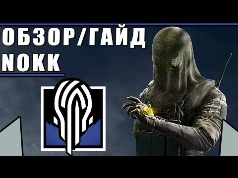 Обзор/Гайд на оперативника NOKK | Rainbow Six Siege