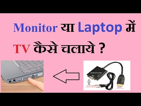 Monitor Ya Laptop Mein Tv Kaise Connect Kare How To Connect Tv In