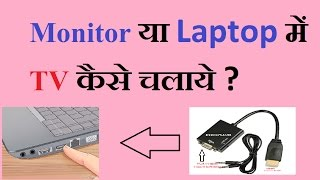 Monitor Ya Laptop mein TV kaise Connect kare? How to connect Tv In Monitor or Laptop?