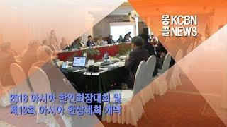 2018 아시아 한인회장 대회 및 13회 아시아 한상대회 개막