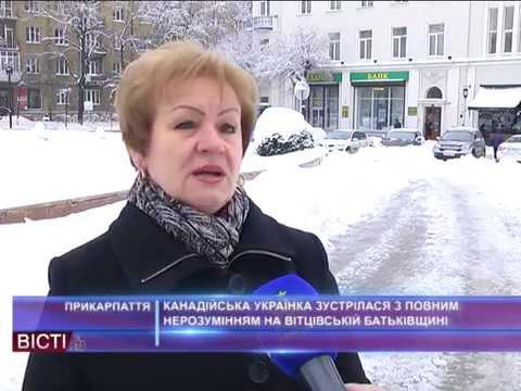 Канадійська українка зустрілася зповним нерозумінням набатьківщині
