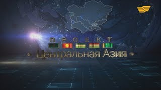 Документальный фильм «Проект - Центральная Азия»