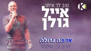 אייל גולן - טוב לך איתו (גרסת קריוקי) Eyal Golan