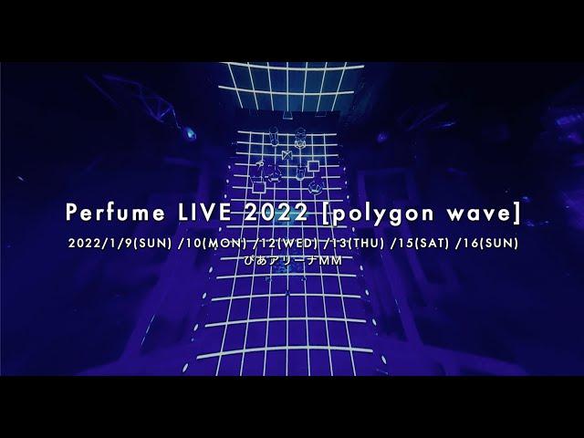 Perfume LIVE 2022 [polygon wave] 2022年1月に開催決定!