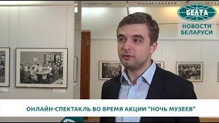 """Исторический музей покажет онлайн-спектакль во время акции """"Ночь музеев"""""""