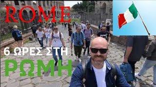 6 ώρες στη Ρώμη 6 hours in Rome