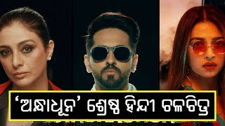 66th National Film  Awards for 2018 announced   Kalinga TV