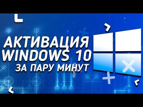 АКТИВАЦИЯ WINDOWS 10 В 2020 ГОДУ!! 100% РАБОЧИЙ СПОСОБ!!!!