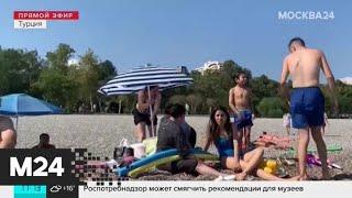 Врачи не ожидают вспышек COVID-19 после возвращения россиян с курортов - Москва 24