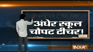 SHOCKING! These Teachers Don't Know 'Narendra Modi' Spelling - India TV