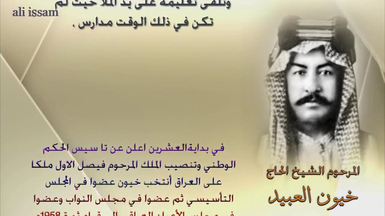 تاريخ المرحوم الشيخ خيون العبيد امير قبائل العبوده - YouTube