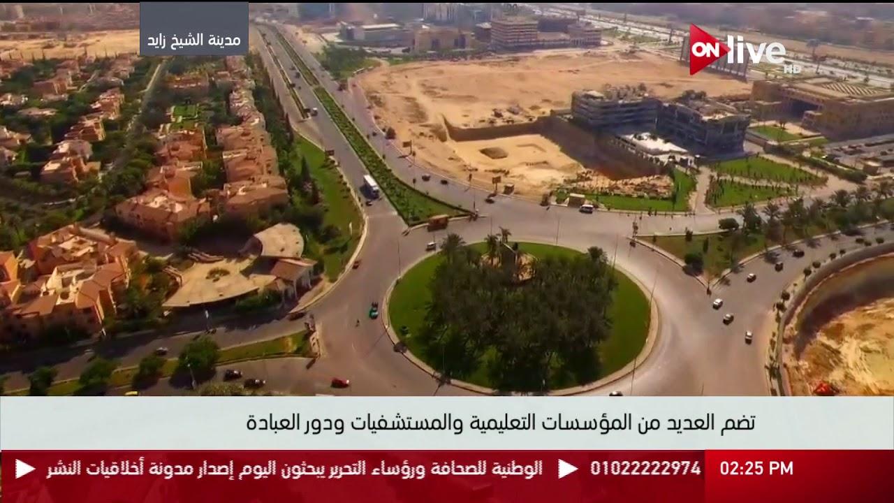 إطلالة علوية على مدينة الشيخ زايد Youtube