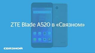 Смартфон, который не зависает: ZTE Blade A520 в «Связном»