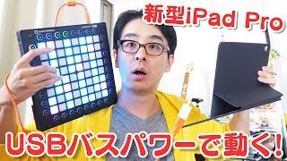 【速報】DTMの新時代がはじまる!新型iPad Proでは、様々なコントローラーがUSBバスパワーで動くようになったぞ!!!