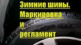 Зимние шины #1. Маркировка шин, регламент, штрафы и запреты на шипованную резину