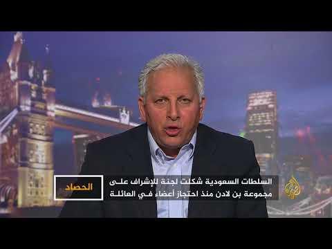 الحصاد- السعودية.. ما مصير شركة بن لادن؟