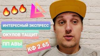 АК БАРС - АВАНГАРД / ЦСКА - СКА / ПРОГНОЗЫ НА КХЛ / ПЛЕЙ-ОФФ 1 ИГРА