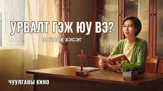 Эзэн Есүсийн хоёр дахь ирэлтийн сайн мэдээг хүлээн зөвшөөрч, Бурханы өмнө өргөгдөх нь (Монгол хэлээр)