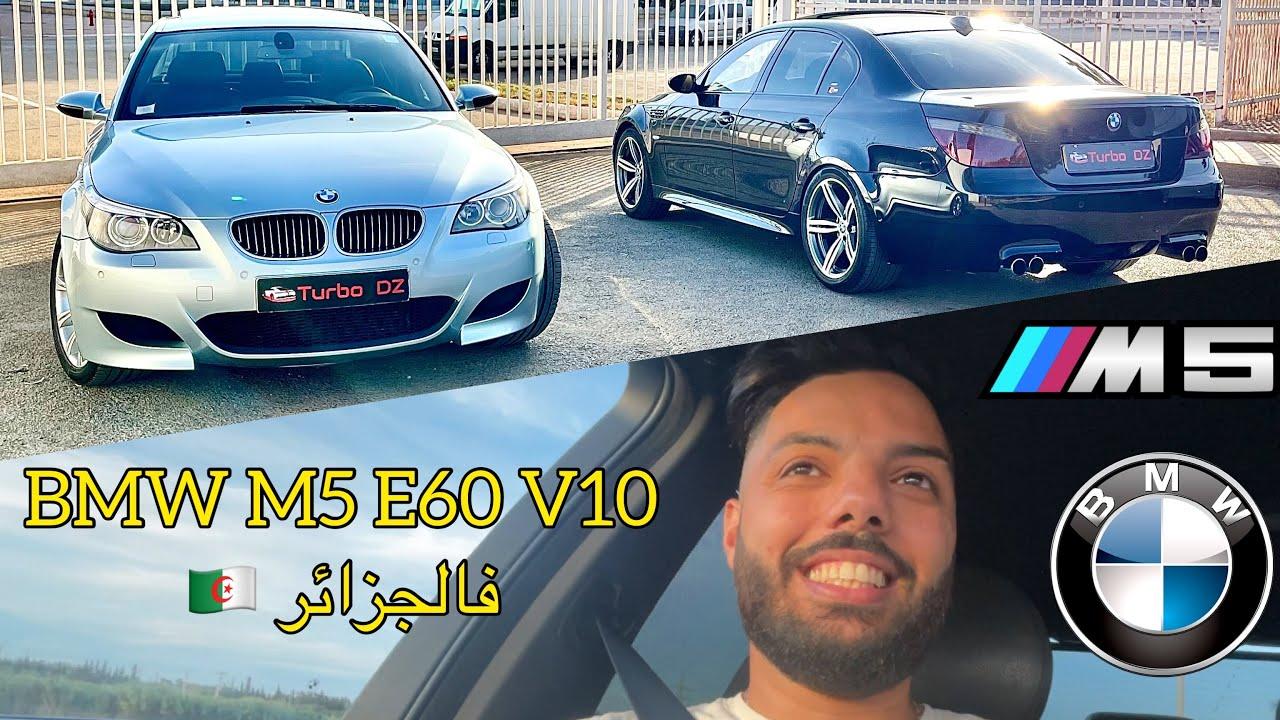BMW M5 E60 V10 507ch 5.0l en Algérie🇩🇿 السيارة الاسطورية ذو محرك الفورمولا وان😱🔥😍 فالجزائر 🇩🇿