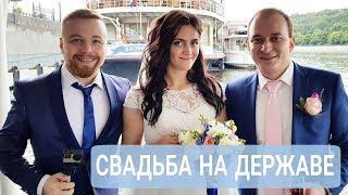 Свадьба на теплоходе Держава 8 сент 2017 [отчёт]