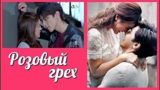 Розовый грех 💜 Dtra Barb See Chompoo клип к лакорну