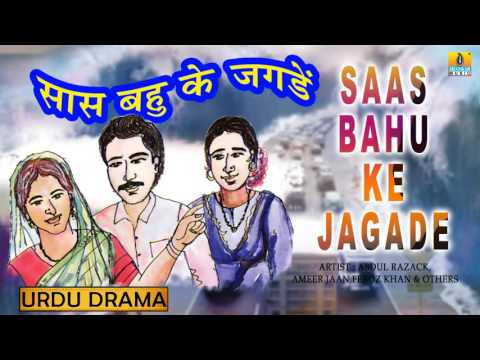 Urdu Drama I Saas Bahu Ke Jagade I...