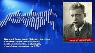 Наука на Новосибирском радио: 1950-1960-е годы. 95 лет в радиоэфире.