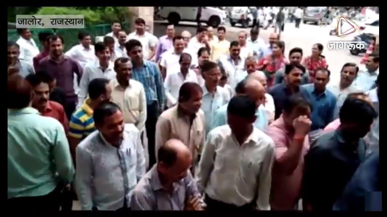 जालौर : मंत्रालयिक कर्मचारी का विरोध प्रदर्शन