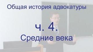 Российская адвокатура по судебным уставам 1864 ютуб разочаровывающие
