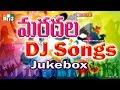 Telugu Dj Songs 2016 Latest | O Pillo Vayari Pillo | Telugu Dj Songs Remix 2016