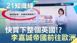 快買下整個英國!? 香港首富李嘉誠6年拋售中港房產套現7000億 李嘉誠帝國前往歐洲 陸媒批: