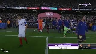 مخلص مباراة برشلونة وإشبيلية 4-2 مباراة ناريهه🔥🔥