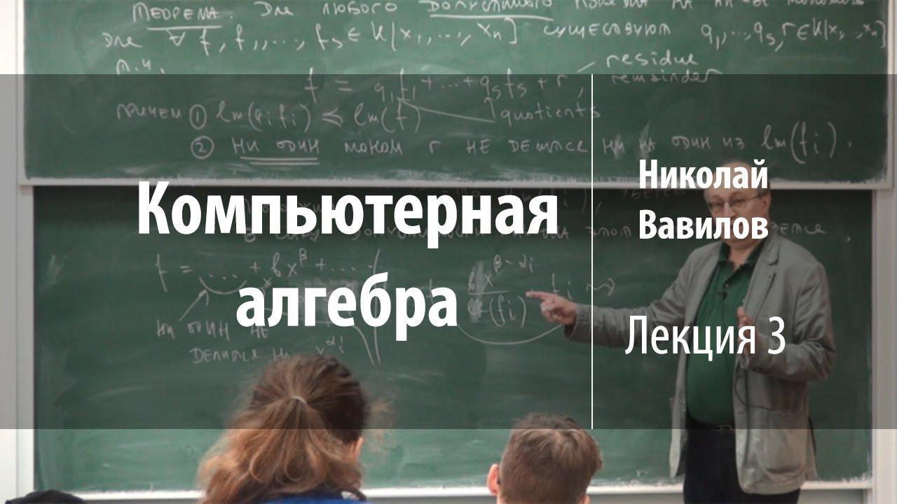 Лекция 3 | Компьютерная алгебра | Николай Вавилов | Лекториум