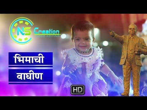 Bhimachi Waghin | भीमाची वाघीण| भीत नाही कोणाच्या बापाला | Nilesh Sardar
