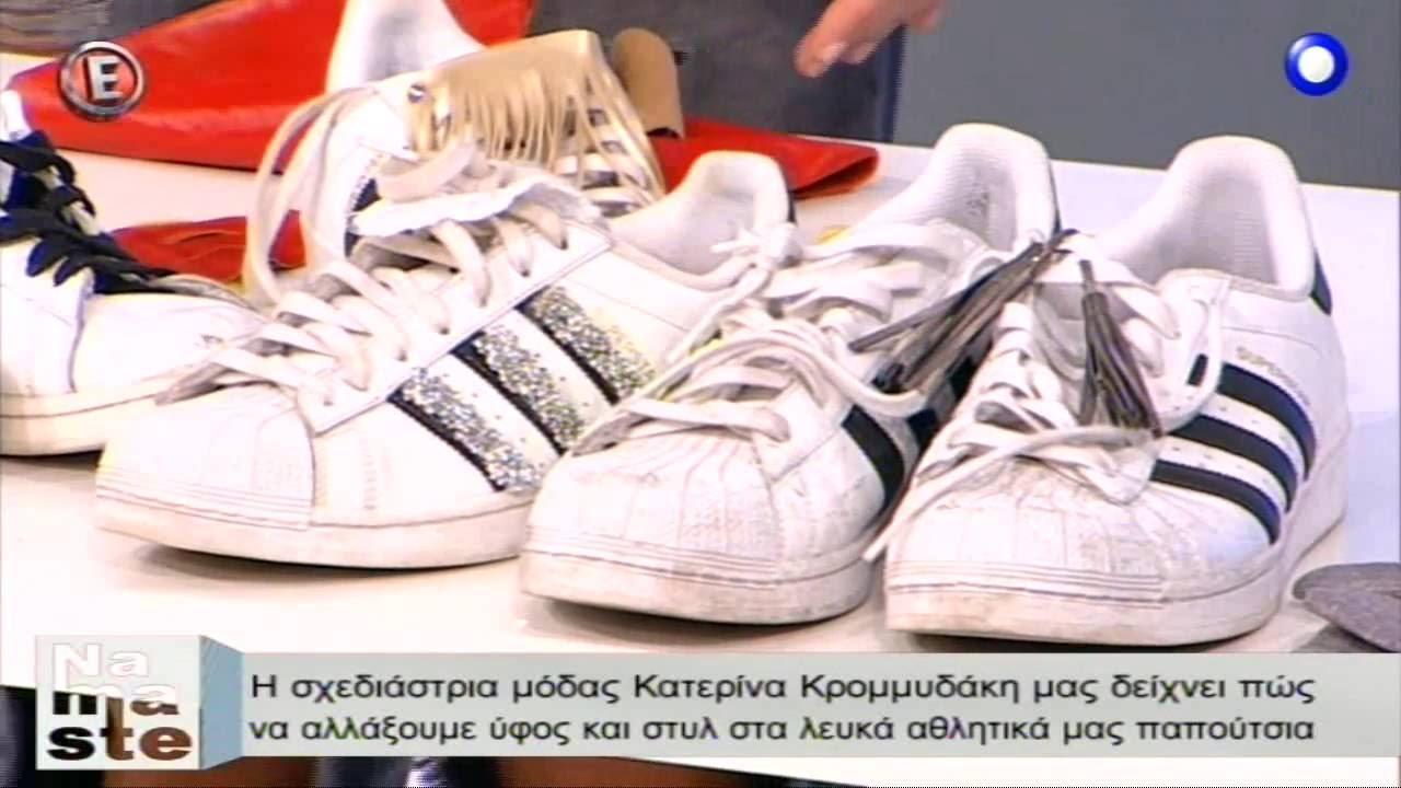 c9d82e98bca Πώς θα αλλάξουμε ύφος και στυλ στα λευκά αθλητικά μας παπούτσια -
