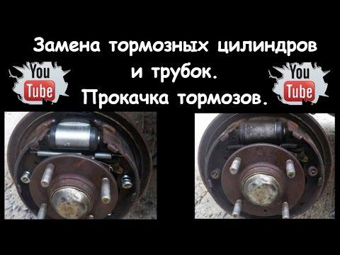 Замена тормозных цилиндров и трубок  Прокачка тормозов Хендай Матрикс